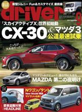 雑誌掲載情報【driver 2019年9月号】