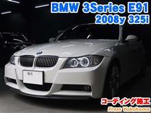 BMW 3シリーズツーリング(E91) コーディング施工