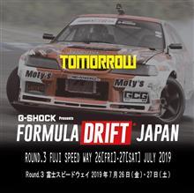明日あさっては、富士スピードウェイにて出展します!