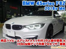 BMW 4シリーズ(F82) 純正ハイビームアシストスイッチ付コラム後付装着&VENOM製アンプ内蔵プロセッサー装着