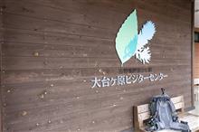 カメ通大台ヶ原お散歩編🎶