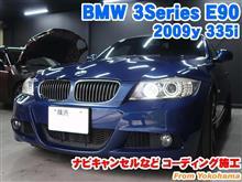BMW 3シリーズセダン(E90) ナビキャンセルなどコーディング施工