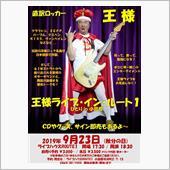 【王様ライブ・イン・ルート1 ...