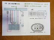 CVT【D】の信号線!