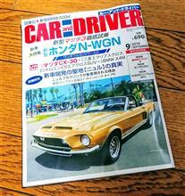 ★歴史ある新車情報誌です!car and driver(ダイヤモンド社)+FC-WORKS!9月号発売中です!