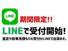 【期間限定:7/29~】LINE受付開始!LINEで査定・新見積もりの受付が可能になります!