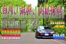 白川、飛騨、美濃街道 茶臼山高原道路 車載動画アップ。