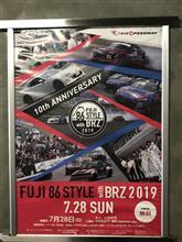 祝10周年記念 Fuji86style withBRZ 2019