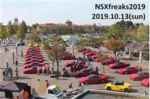 お待たせしました。NSXfrekas2019今年は10/13に開催します!