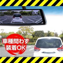 【安心1年保証】スマートルームミラー 前後ドラレコ付 純正ミラー交換タイプ【S1 Premium】ノイズ対策済 フルHD高画質 常時 衝撃録画 GPS搭載 駐車監視対応 9.9インチ液晶 ドライブレ