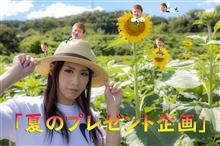 ★夏のプレゼント企画★フォトコンテスト(≧▽≦)
