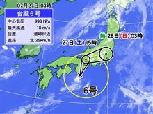 お父ちゃんの修学旅行 横浜編 台風のバカヤロー