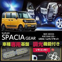 スズキ スペーシアギア【MK53S】用 ルームランプ販売開始!
