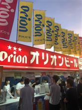 オリオンビール祭り
