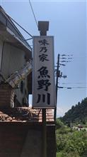 新潟県南魚沼 本気丼!  魚野川丼ぶり 味乃家 魚野川
