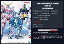 GBTポップアップイベントin石川、限定品情報更新!