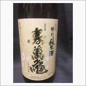 千葉 亀田酒造 寿萬亀 特別 ...