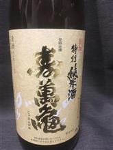 千葉 亀田酒造 寿萬亀 特別純米酒