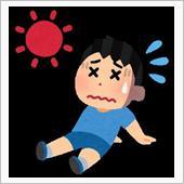 【シェアスタイル】猛暑