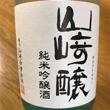 今週の晩酌〜山﨑醸(山﨑合資・愛知県) 山﨑醸 純米吟醸酒 夏純吟