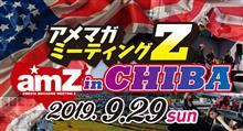 「amZ 2019 in 千葉」最新情報