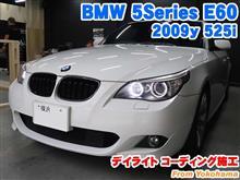 BMW 5シリーズ(E60) デイライトコーディング施工
