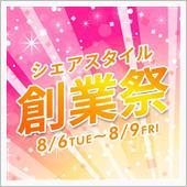 【シェアスタイル】創業祭2日 ...