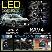 トヨタ RAV4用新型ルームランプ 予約販売開始!