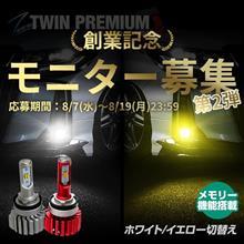 【シェアスタイル】🎁創業祭モニター募集第2弾🎁Z Twin Premium LEDフォグランプ 3名様