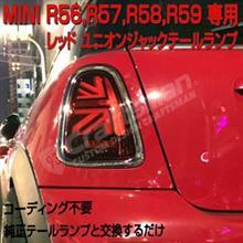 新製品!R56系レッドユニオンジャックテールランプ