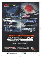 SUPER GT×DTM特別交流戦前売りチケットが、本日から発売に・・・