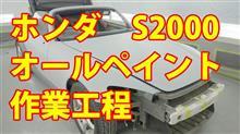 ★★動画★★ 【ホンダ S2000 GH-AP1 オールペイント】 東京都多摩市よりご来店のお客様です