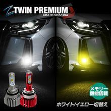 🎁創業祭モニター募集第2弾🎁Z Twin Premium LEDフォグランプに興味深々