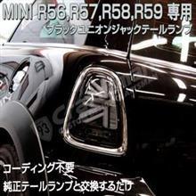 大人気!MINI R系専用ブラックユニオンジャックテールセット!