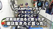 K'sの【公道では死ぬな!涙のチャンピオン・プラグのレース・エンジニアとの対談! 】