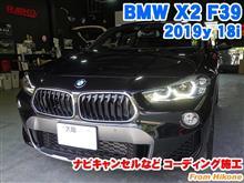 BMW X2(F39) ナビキャンセルなどコーディング施工