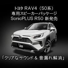 【新製品】トヨタ 50系 RAV4専用 スピーカーパッケージ【SonicPLUS R50】TOYOTA RAV4(2019/H31~)