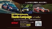 2019 24 Hours Nurburgring Thanks Campaign