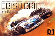 【D1 GRAND PRIX2019】EBISU DRIFT チケットプレゼント!