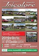 関西トリコローレ2019は9月1日(日)!