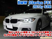 BMW 3シリーズセダン(F30) 地デジ化キット装着&フロントカメラ装着&SLIPLO(スリプロ)装着とコーディング施工