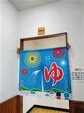 2019'夏休み3日目~( *´艸`)