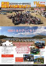 イベント:第5回「頑張ろう九州、S660全九オフ」 in 三愛レストハウス