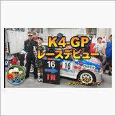 K'sの【K4-GP10時間 ...