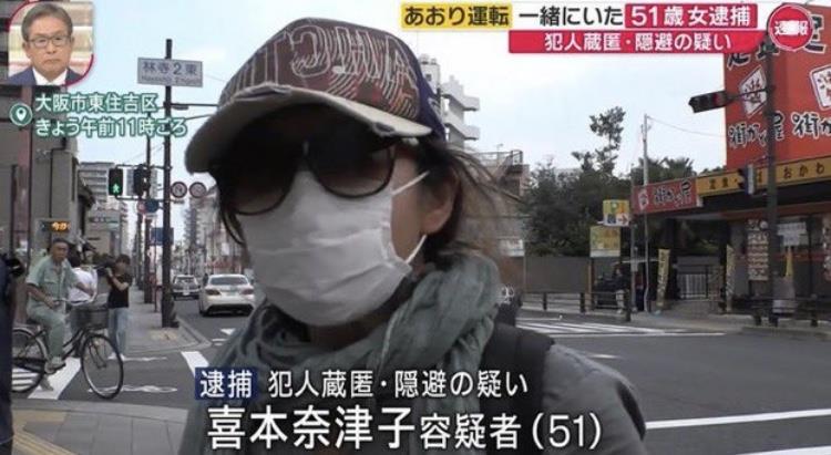 喜 本 容疑 者