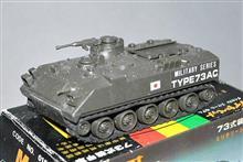 ダイヤペット ミリタリーシリーズ 陸上自衛隊 73式装甲車