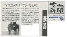 埼玉新聞購読者プレゼント企画に掲載されました