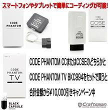 BREX(ブレックス)コードファントムCC/CCSEキャンペーン中!
