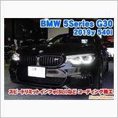 BMW 5シリーズセダン(G30) スピードリミットインフォ(SLI)などコーディング施工