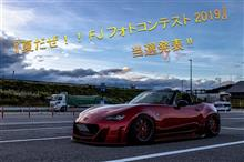 当選発表『夏だぜ!!FJフォトコンテスト2019』